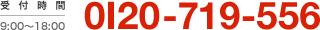 0120-719-556 受付時間 9:00〜18:00