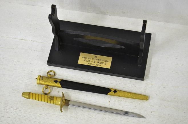 管理が難しいので亡父のコレクションを手放しました 講演記念の防衛大学校短剣。