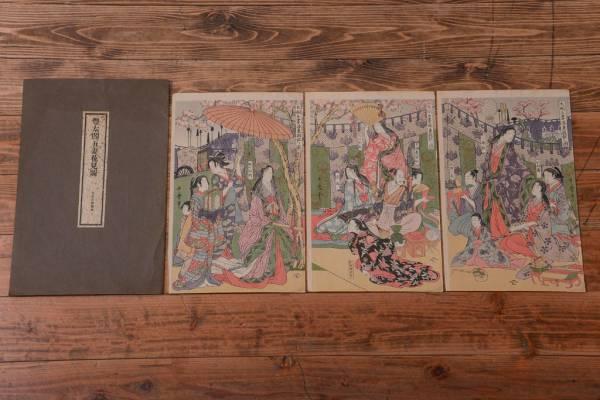 古民家の整理で出てきた喜多川歌麿の浮世絵版画。