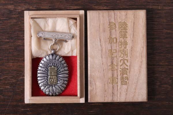 祖父の部屋から見つかった古道具の勲章(記念章・戦前)。